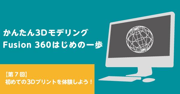 cdc277e49d 【第7回】初めての3Dプリントを体験しよう! | fabcross