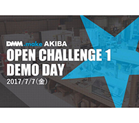 「DMM.make AKIBA Open Challenge 1」の成果発表展示会「Demo Day」、7月7日開催へ