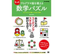 絵で見てわかるブロックチェーンの仕組み(米津 武至)|翔泳社の本