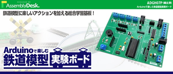 Arduinoで信号や踏切を動かそう——鉄道模型の実験ができる「Arduinoで楽しむ鉄道模型実験ボード」発売 fabcross