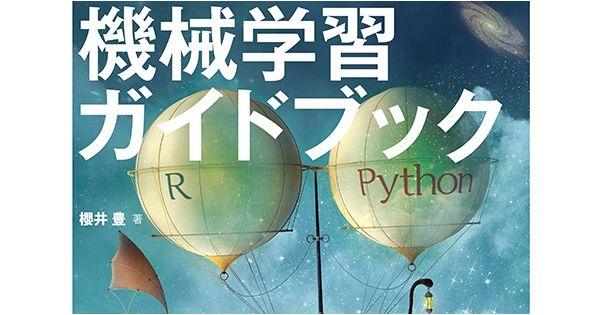 機械学習を理解し実践するための解説書——オーム社、「機械学習ガイドブック RとPythonを使いこなす」発刊