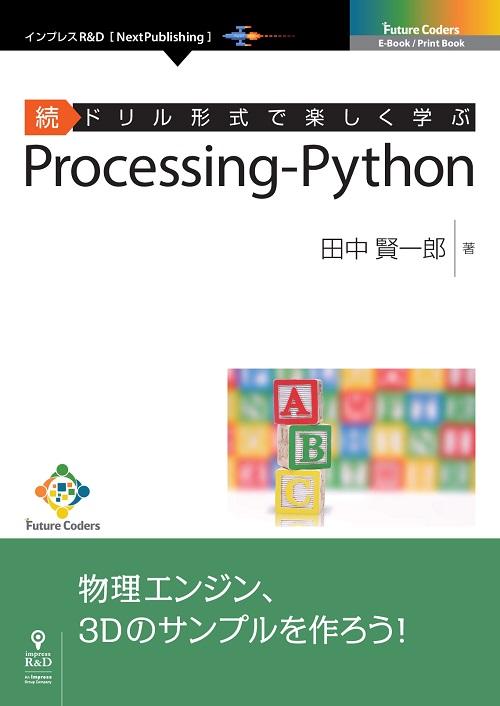 インプレスR&D、「続ドリル形式で楽しく学ぶ Processing-Python